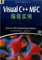 Visual C++MFC编程实例[按需印刷]
