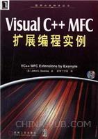 Visual C++MFC扩展编程实例[按需印刷]