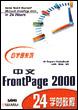 中文FrontPage 2000 24学时教程