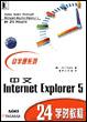 中文Internet Explorer 5 24学时教程