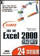 中文Excel 2000编程24学时教程[按需印刷]
