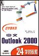 中文Outlook 2000 24 学时教程[按需印刷]