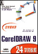 CorelDRAW 9 24学时教程