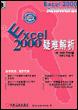 中文Excel 2000疑难解析[按需印刷]
