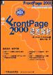 中文Frontpage 2000疑难解析