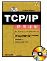 TCP/IP使用详解