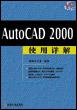 Auto CAD 2000使用详解[按需印刷]