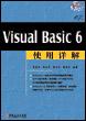 Visual Basic 6使用详解[按需印刷]
