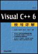 Visual C++使用详解[按需印刷]