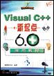 (特价书)Visual C++新起点-6.0实用教程