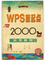 WPS新起点-2000实用教程