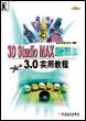 3D Studio MAX新起�c-3.0��用教程[按需印刷]