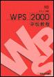 WPS 2000中级教程