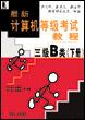 最新计算机等级考试教程:三级B类(下册)[按需印刷]