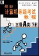 最新计算机等级考试教程(三级A类)(下册)