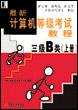 最新计算机等级考试教程(三级B类)(上册)[按需印刷]