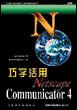 巧学活用Netscape Communicator 4