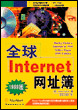 全球Internet网址薄