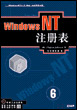 Windows NT注册表