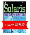 Solaris高级系统管理员指南