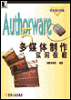 Authorware 5多媒体制作实用教程