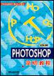 PHOTOSHOP简明教程