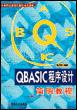 QBASIC程序设计简明教程