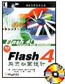 Flash 4网页动画设计