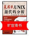 莱昂氏UNIX源代码分析