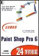 Paint Shop Pro 6 24学时教程