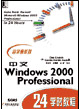 中文Windows 2000 Profersional 24学时教程
