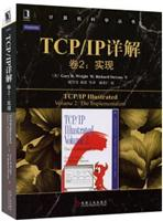 TCP/IP详解 卷2:实现TCP/IP ILLUSTRATED VOLUME2