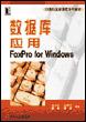 数据库应用Foxpro for windows[按需印刷]