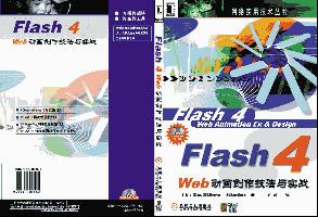 Flash 4 Web 动画创作技法与实战