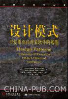 (特价书)设计模式:可复用面向对象软件的基础