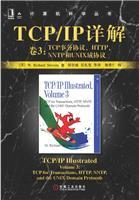 (特价书)TCP/IP详解卷三:TCP事务协议,HTTP,NNTP和UNIX域协议