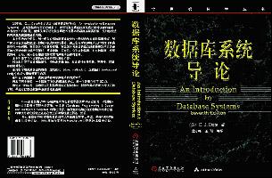 数据库系统导论(第7版)