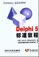 Delphi 5标准教程