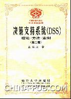 决策支持系统(DSS):理论.方法.案例(第二版)