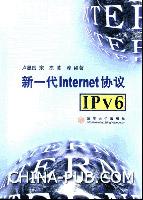 新一代Internet协议IPv6