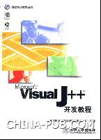 Visual J++开发教程