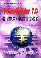 PowerBuilder 7.0数据库存应用系统开发教程