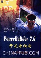 PowerBuilder 7.0开发者指南