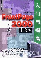FrontPage 2000中文版入门与提高