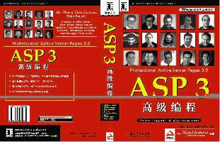 ASP 3高级编程[按需印刷]