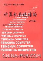 计算机系统结构(第2版)(红色封面)