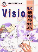 Visio 5.0 使用与技巧