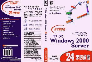 中文Windows 2000 Server 24学时教程