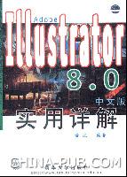 Adobe Illustrator 8.0 中文版实用详解