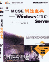 MCSE 制胜宝典(70-215)――Windows 2000 Server